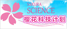 SAKURA SCIENCE 2016