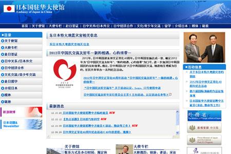 日本驻华使馆网站_日本国驻华大使馆 - 客观日本