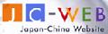 21. 日本经济协会JC-web
