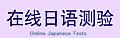 07. 在线日语测试