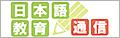09. 日本教育通信