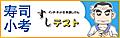 05. 寿司小考