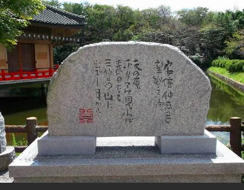 西安开元_阿倍仲麻吕、一位传颂千年的中日友好使者 - 客观日本