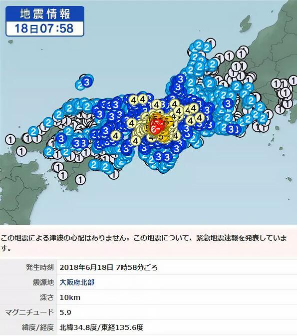 地 地震 震源