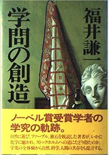 福井博士的著作《学问的创造》