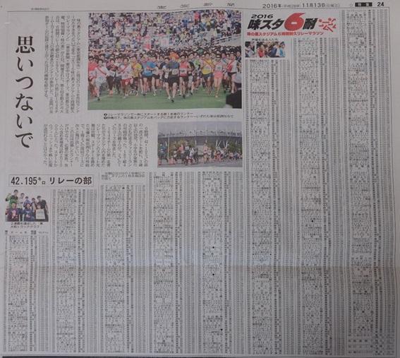 刊登在东京新闻报纸体育版版面的全部团队的成绩