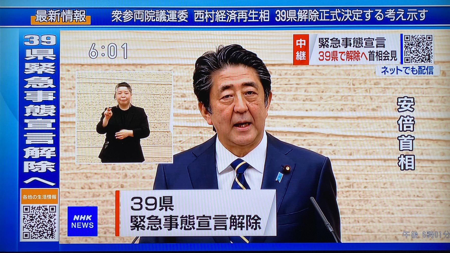 事態 宣言 解除 大阪 緊急